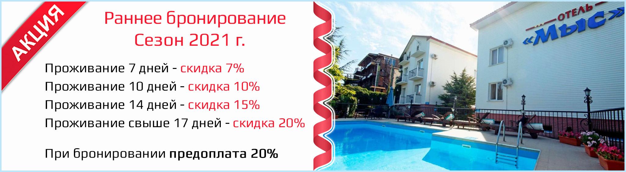 Отель Севастополь, Акция